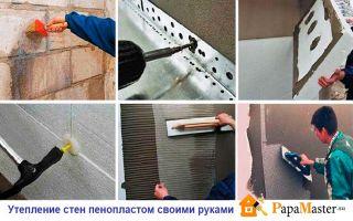 Как утеплить дом снаружи пенопластом своими руками — инструкция по монтажу (видео и фото)