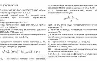 Тепловая мощность радиаторов отопления: метод расчёта, формулы