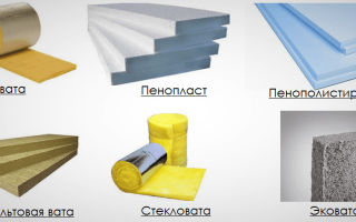 Какие бывают утеплители: наиболее используемые материалы