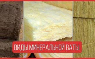 Какая минеральная вата лучше: виды и свойства