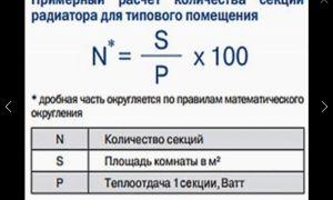 Как рассчитать количество батарей отопления: формулы и рекомендации (видео)