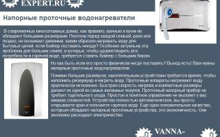 Рейтинг проточных водонагревателей и их характеристики