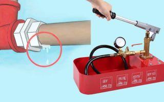 Гидравлическое испытание системы отопления: правила