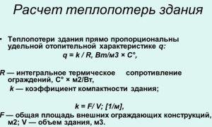 Расчет теплопотерь: методики, формулы, пример