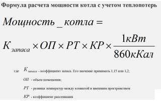 Мощность газового котла: формула расчета