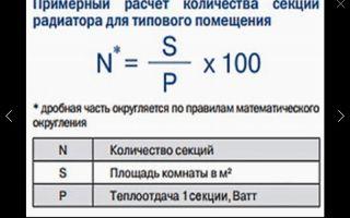 Расчет количества радиаторов отопления: формула, пример, схема (видео)
