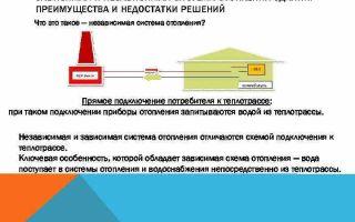 Зависимая система отопления: метод присоединения и отличия от независимой